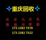 重庆鑫晟礼品回收