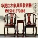 北京华夏红木家具回收公司