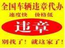 南京车辆过户年检代办