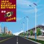 6米太阳能路灯_批发采购_价格_图片_列表网
