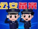 邵阳市公安局指定开锁换锁单位