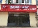 重庆沐晖工业地产