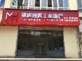 重慶沐暉工業地產