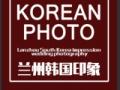 兰州韩国印象~12.12超级钜惠!