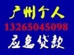 广州迅河小额贷款有限公司
