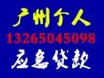 广州房产抵押贷款|广州按揭房贷款|广州快速贷款
