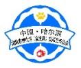 哈尔滨国际宠物水族产业用品博览会