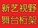北京新艺视野会展