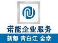 青白江公司工商注册 个体 代理记账 免费上门服务
