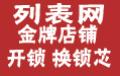 海淀区开锁公司北京海淀区换锁110备案放心