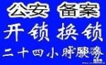 北京通州开锁公司