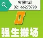 上海强生搬场有限公司