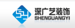 深圳市深广艺装饰设计工程有限公司