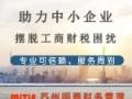 苏州明泰财务管理有限公司