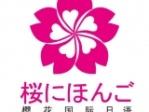 济南樱花国际日语培训学校