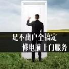 广州市悦宏办公设备服务中心