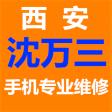 西安沈万三电子科技有限公司