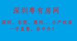 深圳粤有房网