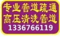 台州黄岩管道疏通管道清淤电话