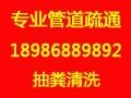宜昌市高压车疏通室外疑难管道.吸粪车清理化粪池