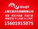 上海万迪文化传播有限公司