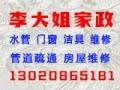 石家庄李大姐家政保洁服务公司