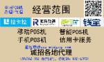 苏州POS机办理安装_POS机代理加盟(相城分公司)