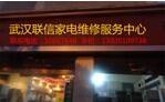 武汉联信家电维修中心