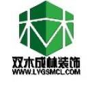 连云港双木成林装饰工程有限公司