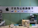 西安苹果售后