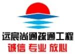 武汉远宸尚通管道工程有限公司