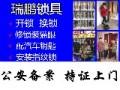 上海瑞鹏开锁公司