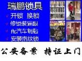 上海瑞鵬開鎖公司