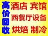 上海鵬友二手物資回收公司