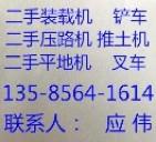 上海應偉二手工程機械