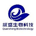 广州权盛生物科技有限公司