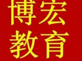 天津博宏教育机构