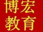 天津博宏教育机构(河东万新校区)