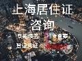 上海市居住证代办