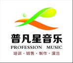重庆普凡星音乐中心