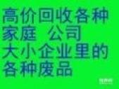 北京废品回收站废品收购站