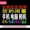 重庆快速上门回收电脑手机相机平板家电