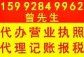 凤岗 清溪 塘厦本地 诚信代办公司注册 800全包