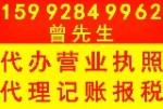 东莞市极刻财税服务有限公司(凤岗公司)