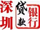 深圳银行贷款服务中心