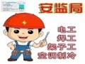云南特种考试培训
