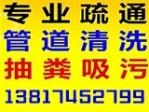 上海金山安顺管道疏通公司(上海金山区管道疏通)