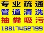 上海金山安顺管道疏通公司