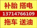全上海24小时流动补胎搭电送油修车服务