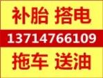 深圳流动补胎汽车搭电道路救援